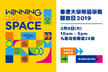 HKU SPACE Community College Open Day 2019