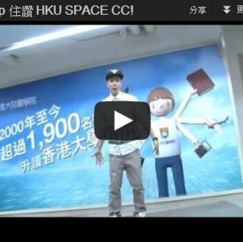 KT rap 住讚 HKU SPACE CC!